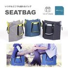 椅子になるバッグSeatbag(シートバッグ)