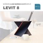 スタンディングオフィスに便利!Levit8:L(レビット8)