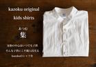 Atsumu Shirt 【キッズレギュラーカラーシャツ】