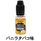 【送料無料】【ベプリキ】バニラタバコ 15ml