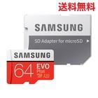 【送料無料】Samsung microSDXCカード 64GB EVO Plus Class10 UHS-I U3対応 (最大読出速度100MB/s:最大書込速度60MB/s) Nintendo Switch 動作確認済 MB-MC64GA/ECO