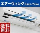エアーウィングKaze-Yoke AW16-021-01 ホワイト /エアコン 風除け 風よけ 風避け エアーウイング エアウィング AIR WING Kaze-Yoke