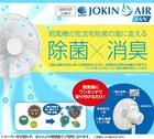 JOKIN AIR FAN(ジョキンエアーファン)【扇風機 につけるだけ!ウイルス除去 除菌 消臭 防カビ】