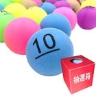 ビンゴ ピンポン玉 ナンバー ボール & 抽選箱 くじ引き 抽選 パーティー (番号 1 - 50)
