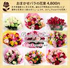 おまかせバラの花束4800円
