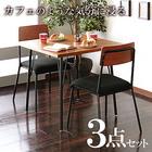 サイネリア カフェテーブル3点セット<北海道・沖縄・離島へは配達できません>