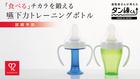 【嚥下力トレーニングボトル】タン練くん ブルー (初回トレーニング小容量タイプ)