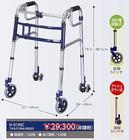 スライドフィット【歩行器】