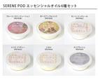 SERENE POD セリーンポッド 専用POD【エッセンシャルオイル オススメアソート 6個セット】