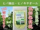 【送料無料】ヒバ抽出ヒノキチオール500ml