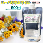 【送料無料】国産 ハーバリウムオイル 粘度70 流動パラフィン/ミネラルオイル 500ml