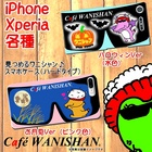 CafeWANISHAN【ワニシャン】スマホハードケース iPhone Xperia 送料無料