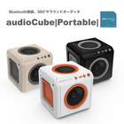 360°スピーカー搭載 audioCube(オーディオキューブ)