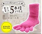 【送料無料】手袋屋さんがつくったモコモコ5本指ソックスショート