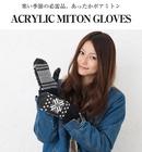 【送料無料】暖かさで定評のある中5本指のミトン雪柄手袋、中とカフスにはボアを使用してとにかく暖かい!