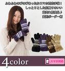 【送料無料】スマホ手袋!やわらか指先あったかニット手袋幾何学柄☆日本製