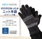 【送料無料】メンズのびのびあったかニット手袋ノルディック柄
