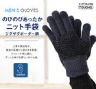【送料無料】メンズのびのびあったかニット手袋ジグザグボーダー柄
