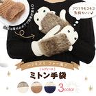 【送料無料】レディース ふわもこニットミトン手袋 ハリネズミ 全3色