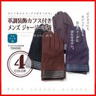 【送料無料】メンズ革調装飾カフス付きウール混手袋