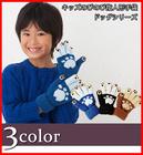 【送料無料】指先がかわいい!やわらかあったかキッズ指人形手袋DOGS