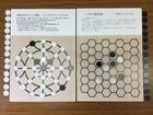 ハチの巣囲碁&リバーシ