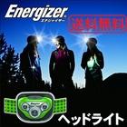 【送料無料】ヘッドライト ヘッドランプ 電池式 防災 懐中電灯 登山 釣り 散歩 アウトドア 防水 単4 電池 200ルーメン 調光 夜 Energizer エナジャイザー グリーン HDL2005GR