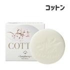 古宝ソープ・ベリー 石鹸(ムクロジ石鹸) コットン