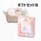古宝ソープ・ベリー 石鹸(ムクロジ石鹸) ギフトセットB