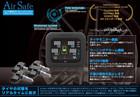 タイヤ空気圧モニタリングシステム【TPMS】AS-CV1