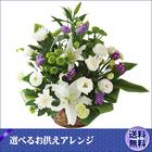 【送料無料】お供えアレンジ「和」・「静」 花 アレンジ フラワーギフト 初盆 お盆 新盆