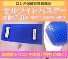【セルライト・マッサージ器】セルライトバスターAIM720/使い方が超簡単