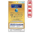 【送料無料】スギ花粉 花粉症対策 花粉を水に変えるマスク(+10) 超分解 ふつうサイズ くもり止め付き 4枚入 DR.C医薬 4573407430542