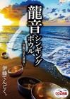 CD龍音シンギングボウル~空海の見た世界~