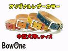 Bowoneオリジナル レザーカラー【Lサイズ】