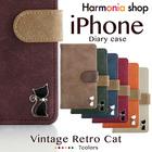 iPhone 手帳型 スマホケース iPhoneSE iPhone11 iPhone11 Pro ProMax iPhoneXR iPhoneXS XSMax X iPhone8 Plus iPhone7 iPhone6 iPhone5 iPhoneケース アイフォンケース ケース ヴィンテージ風 レトロ 猫 白猫 黒猫 ネコ ベルト付き 電磁波カットシールプレゼント