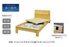 【送料無料】「森の寝床」炭入り健康ベッド ヒノキ ヘッドフラット セミダブルサイズ 床高さ26cm 受注生産