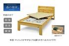 【送料無料】「森の寝床」炭入り健康ベッド ヒノキ ヘッドキャビネット セミダブルサイズ 床高さ40cm
