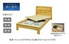 【送料無料】「森の寝床」炭入り健康ベッド ヒノキ ヘッドキャビネット シングルサイズ 床高さ26cm 受注生産