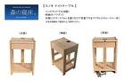 【送料無料】「森の寝床」ナイトテーブル ヒノキ