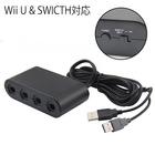 ゲームキューブコントローラー 接続タップ Nintendo Switch スイッチ Wiiu 大乱闘スマッシュブラザーズ 4ポート TURBO連射機能搭載