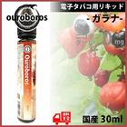 【送料無料】ガラナ味 電子タバコ リキッド 国産 フレーバー プルームテック 30ml 再生 安値 自作 大容量
