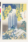 江戸木版画 葛飾北斎 諸国瀧廻り「美濃ノ国養老の瀧」額装