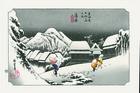 江戸木版画 歌川広重 東海道五十三次「蒲原 夜之雪」額装