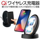 【送料無料】ワイヤレス充電器