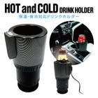 【送料無料】保温・保冷対応 ドリンクホルダー