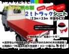【2tトラック用】七色カラフル ガードシート【レッド】2.3m×3.5m ハトメは真鍮 シート輪ゴム10本付!