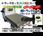 【送料無料】軽トラ用荷台シート【オリーブドラブ】1.9m×2.1m ハトメは大きめ#30の真鍮 シート輪ゴム10本付!