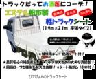 【軽トラシート】七色カラフル ガードシート【ホワイト】1.9m×2.1m ハトメは真鍮 シート輪ゴム10本付!