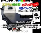 【軽トラシート】七色カラフル ガードシート【ブラック】1.9m×2.1m ハトメは真鍮 シート輪ゴム10本付!